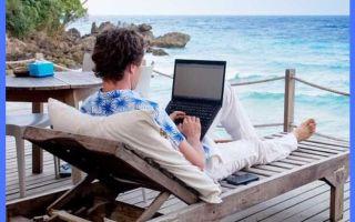 Плюсы и минусы работы в интернете