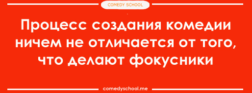 Как развить чувство юмора: вырабатываем умение шутить