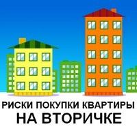 Риски при покупке квартиры