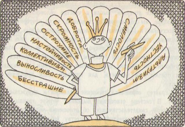 Нравственные качества человека: способы формирования личности