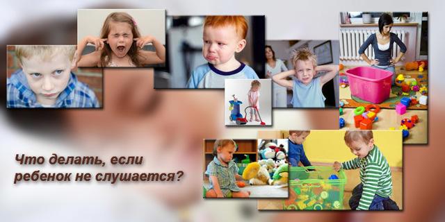 Почему дети не слушаются родителей
