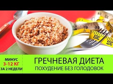 Гречка для похудения: можно или нет, как правильно принимать и сколько можно есть, польза и вред, блюда