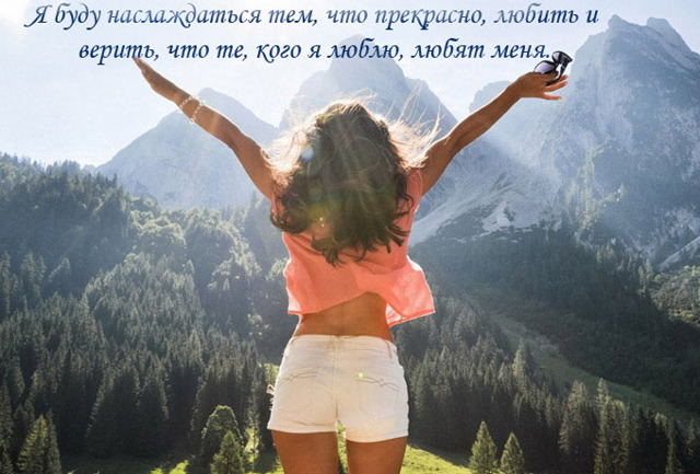 Позитивное мышление: как быть счастливой каждый день