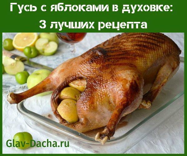 Гусь, запеченный в духовке с яблоками