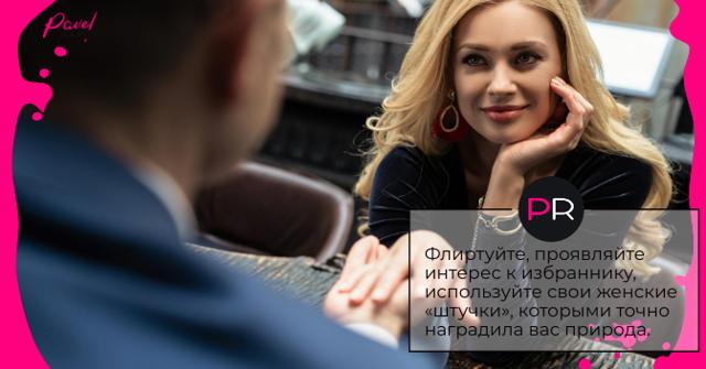 Как добиться мужчину: эффективные советы женщинам