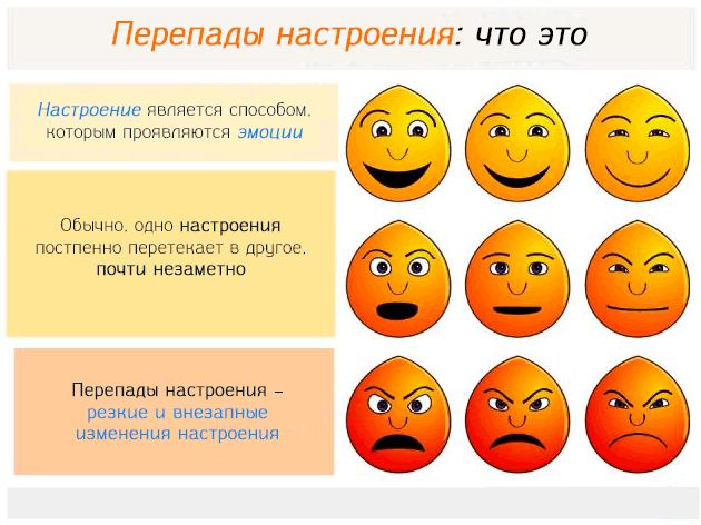 Чем вызваны и как купировать резкие перепады настроения